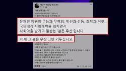 [비하인드 뉴스] 검다? 어둡다?…황교안의 남다른 종교적 비유!