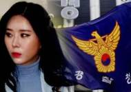 """경찰 """"윤지오 신변보호 미흡"""" 사과…24시간 특별 경호"""