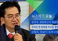 [뉴스체크|오늘] 이덕선 전 한유총 이사장 영장심사