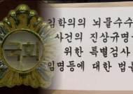 """한국당, '김학의 특검법' 발의…여 """"물타기 정치공방"""""""