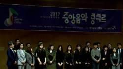 중앙음악콩쿠르, 피아노 노현진·작곡 김신·바이올린 임동민 수상