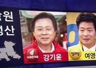 창원성산|1석 쟁탈전…당 대표들 진두지휘 '총력전'