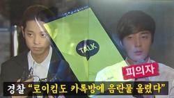 [국회] 로이킴도 단톡방에 불법 영상물…피의자 입건