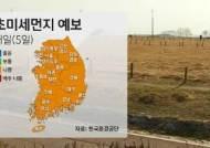 [날씨] 평년 기온 회복…황사 영향 전국 미세먼지 '나쁨'