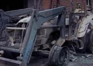한 해 농사에 농기계까지 불에 타…보험 없어 보상 막막
