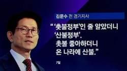 """[비하인드 뉴스] """"산불 정부"""" 발언으로 정치공세? 김문수의 불장난"""