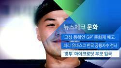 [뉴스체크|문화] '빚투' 마이크로닷 부모 입국