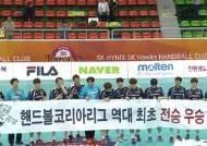 두산, 핸드볼 코리아리그 사상 최초 '20전 전승 우승'