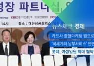 [뉴스체크|경제] 롯데, '여성임원 확대' 협약