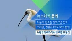 [뉴스체크|문화] 노랑부리백로·저어새 백령도 번식