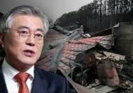 """문 대통령 """"재난방송 시스템 재검토해야""""…KBS 질책"""