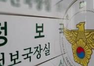 박근혜 정부 때도 '불법사찰' 정황…현직 경무관 조사