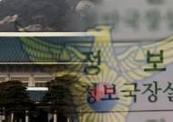 '정권 입맛' 맞춰 사찰 보고…청와대 칭찬 땐 인사 가산점