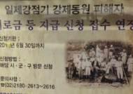 강제징용 피해자 200만명 추산…몰라서 못 받는 '지원금'