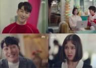 '와이키키2' 심형탁, 김예원 소개팅남으로 등장…반전 폭소