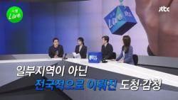 [소셜라이브] 박근혜 청와대에 보고된 우리들의 '일상'