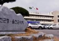 사돈에 조카까지…군수들 '친인척 채용 의혹' 논란