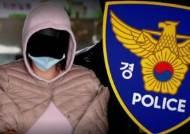 황하나 봐주기 수사 의혹…담당 경찰관 2명 '대기발령'