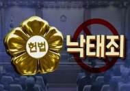 """헌재, 낙태죄 '헌법불합치' 결론…""""여성 자기결정권 침해"""""""
