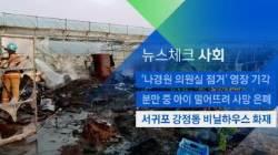 [뉴스체크|사회] 서귀포 강정동 비닐하우스 화재