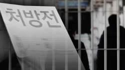 환각성 약 처방받아 '몰아주기'…교도소 '약물계' 만연