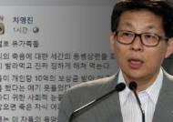 '황교안 책임론' 막겠다며…'세월호' 막말 쏟아낸 차명진