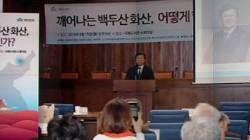 [팩트체크] 화제된 '백두산 화산폭발', 북 퍼주기용 이슈?