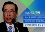 [뉴스워치|경제] 동원그룹 김재철 회장 퇴진 선언