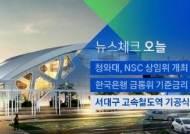 [뉴스체크|오늘] 서대구 고속철도역 기공식
