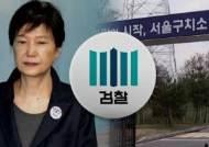 검찰, 곧 구치소 방문…박근혜 '건강 상태' 확인할 듯