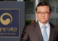 김학의 수사단, '청 외압 의혹' 대통령기록관 압수수색