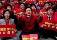 '황교안 체제' 첫 장외집회…강경 발언으로 지지층 결집