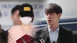 """박유천-황하나, '마약 투약' 진실공방…""""대질조사 방침"""""""