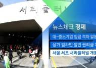 [뉴스체크|경제] 서초대로 직선 연결 '서리풀터널' 개통