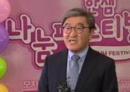 """한샘, 모자가정을 위한 나눔페스티벌 개최…이영식 사장 """"워킹맘도 지원할 것"""""""