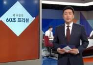 [복국장의 60초 프리뷰] 유엔사, DMZ 둘레길 곧 승인