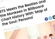 [뉴스브리핑] BTS, 빌보드 앨범차트 3번째 정상에 올라