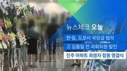[뉴스체크|오늘] 진주 아파트 희생자 합동 영결식