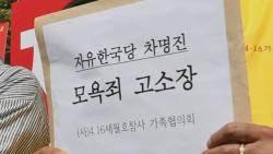 """세월호 유가족, '막말 논란' 차명진 고소…""""엄벌 촉구"""""""