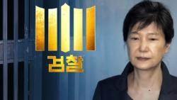 박근혜 '형 집행정지' 신청 이유 직접 설명…이번 주 결론