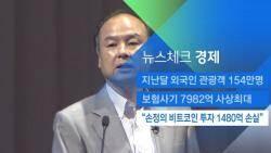"""[뉴스체크 경제] """"손정의, 비트코인 투자 1480억 손실"""""""