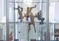 맨몸으로 공중에 '훨훨'…실내 스카이다이빙의 세계