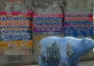 예술이냐 훼손이냐…청계천 베를린장벽 '그라피티' 논란