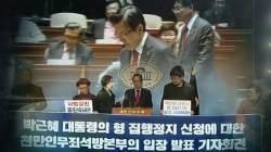 보수야당 '박근혜 형 집행정지' 촉구…극우단체 집회도