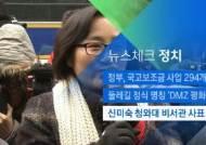 [뉴스체크|정치] 신미숙 청와대 비서관 사표 제출