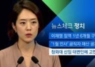 [뉴스체크|정치] 청와대 신임 대변인에 고민정