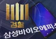'삼바 수사' 간부 2명 영장…직원 휴대전화 뒤져 증거인멸 정황