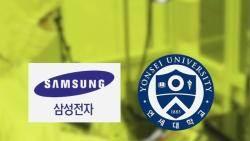 """""""100% 삼성전자 채용"""" 대기업 계약학과? 기대·우려 공존"""