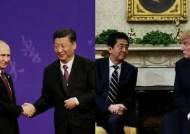 미·일 vs 중·러…북 비핵화 문제 놓고 '대결 구도' 우려