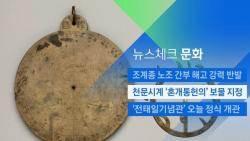 [뉴스체크|문화] 천문시계 '혼개통헌의' 보물 지정